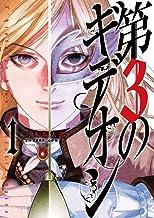 表紙: 第3のギデオン(1) (ビッグコミックス) | 乃木坂太郎