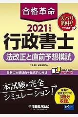 合格革命 行政書士 法改正と直前予想模試 2021年度 (合格革命 行政書士シリーズ) 大型本