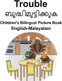 English-Malayalam Trouble Children's Bilingual Picture Book