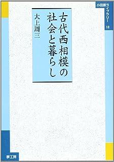古代西相模の社会と暮らし (小田原ライブラリー 18)