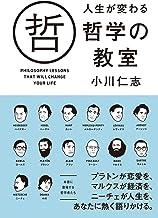表紙: 人生が変わる哲学の教室 (中経出版) | 小川 仁志