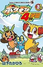 表紙: ポケモン4コマ学園(3) (てんとう虫コミックス)   山下たかひろ