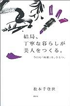 表紙: 結局、丁寧な暮らしが美人をつくる。 今日も「綺麗」を、ひとつ。 | 松本千登世
