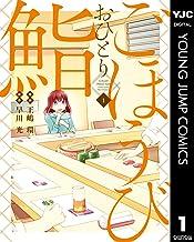 表紙: ごほうびおひとり鮨 1 (ヤングジャンプコミックスDIGITAL)   王嶋環