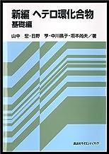 表紙: 新編 ヘテロ環化合物 基礎編 (KS化学専門書) | 日野亨