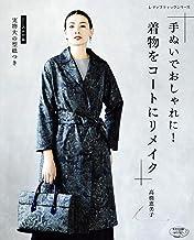 表紙: 手ぬいでおしゃれに!着物をコートにリメイク   高橋恵美子
