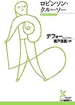 表紙: ロビンソン・クルーソー (光文社古典新訳文庫)   デフォー