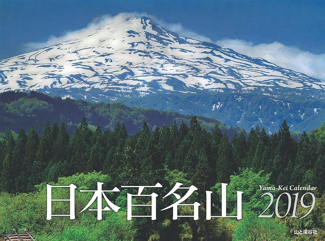 卒業制限ナラーバーカレンダー2019 日本百名山 (ヤマケイカレンダー2019)
