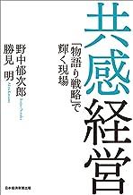表紙: 共感経営 「物語り戦略」で輝く現場 (日本経済新聞出版) | 勝見明