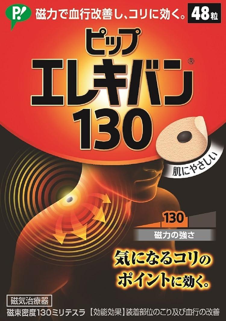 四回幸福ビザピップ エレキバン 130 48粒入(PIP ELEKIBAN 130,48patches)