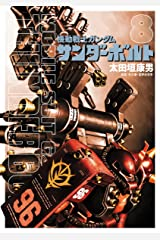 機動戦士ガンダム サンダーボルト(8) (ビッグコミックススペシャル) Kindle版