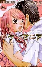 表紙: キケンマニア(1) (フラワーコミックス)   七島佳那