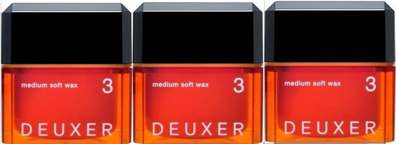 実際音武装解除【X3個セット】 ナンバースリーデューサー ミディアムソフトワックス3 80g