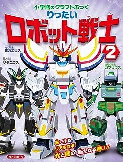りったい ロボット戦士 (2) (小学館のクラフトぶっく)