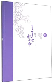 Autograph Album of Pillow Book on Three Generations (Chinese Edition)