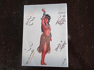 海神記(かいじんき) 3 (希望コミックス)