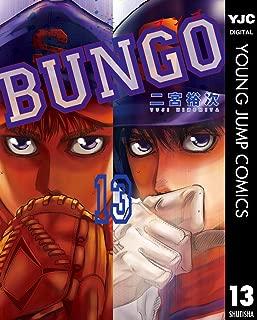 BUNGO―ブンゴ― 13 (ヤングジャンプコミックスDIGITAL)