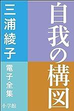 表紙: 三浦綾子 電子全集 自我の構図 | 三浦綾子