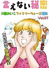 川島れいこ ファミリー・ウォーズ選集 Vol.07 言えない秘密