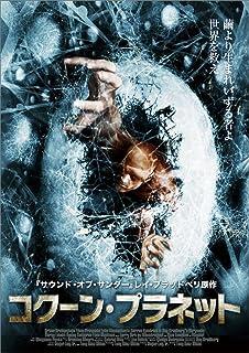 コクーン・プラネット [DVD]
