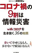表紙: コロナ禍の9割は情報災害 withコロナを生き抜く36の知恵 | 長尾 和宏