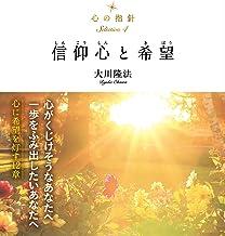 表紙: 心の指針Selection 4 信仰心と希望 | 大川隆法
