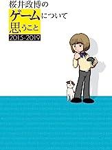 表紙: 桜井政博のゲームについて思うこと 2015-2019 | 桜井 政博