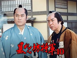暴れん坊将軍第10シリーズ