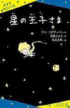 星の王子さま (ポプラキミノベル)