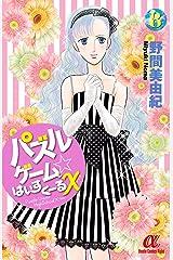 パズルゲーム☆はいすくーる× 8 Kindle版