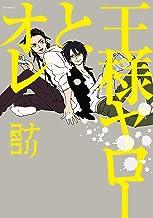 表紙: 王様ヤローとオレ (ふゅーじょんぷろだくと) | ナリ