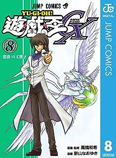 遊☆戯☆王GX 8 (ジャンプコミックスDIGITAL)