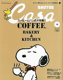 Casa BRUTUS (カーサ・ブルータス) 2010年 12月号 [雑誌]