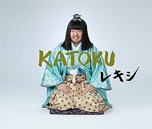 【Amazon.co.jp限定】KATOKU(初回限定盤)(レキシ/KATOKU 特製卓上カレンダー/2017.5月~10月付)