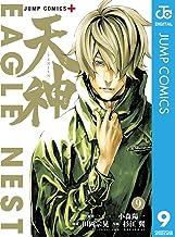 表紙: 天神―TENJIN― 9 (ジャンプコミックスDIGITAL) | 田岡宗晃