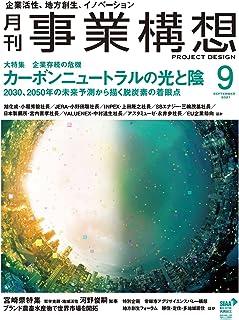 『月刊事業構想』2021年9月号 (カーボンニュートラルの光と陰)