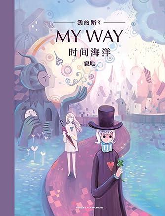我的路2:时间海洋(这是献给大人的童话,也是孤独者的自愈书。中国首席绘本作家寂地崭新力作,王卯卯、许知远等倾情推荐。)