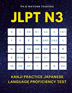 JLPT N3 Kanji Practice Japanese Language Proficiency Test: Practice Full Kanji vocabulary you need to remember for Official Exams JLPT Level 3. Quick study academic complete flashcards with katakana and English meaning for beginners to intermediate books.