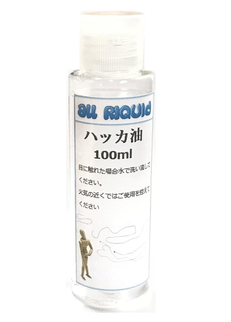 タンパク質酸っぱいうぬぼれた国産 ハッカ油 100ml 天然メンソール 化粧水ボトル 大容量
