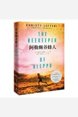 The Beekeeper of Aleppo (Chinese Edition) Paperback