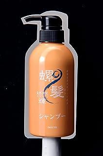 ネアーム螺髪輝シャンプー&ヘアパックセット(ブラウン)