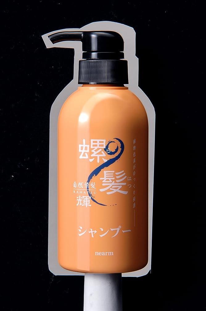 欠乏敬熟練したネアーム螺髪輝シャンプー&ヘアパックセット(ブラウン)