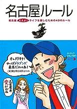 表紙: 名古屋ルール ルールシリーズ (中経出版) | 都会生活研究プロジェクト[名古屋チーム]