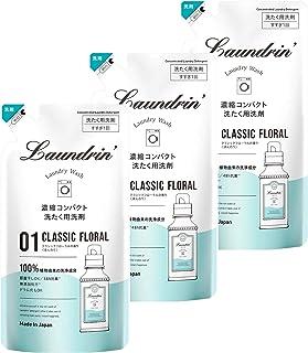 【まとめ買い】ランドリン WASH 洗濯洗剤 濃縮液体 クラシックフローラル 詰め替え 360g×3個