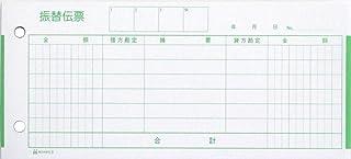ヒサゴ セット伝票(製本していないタイプ) 振替伝票 185×84mm 300枚 3