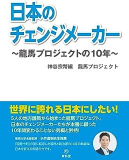 日本のチェンジメーカー~龍馬プロジェクトの10年~