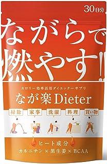 なが楽Dieter ダイエットサプリ L-カルニチン BCAA サプリメント ながらダイエット 30日分
