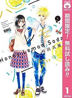 ハニーレモンソーダ【期間限定無料】 1 (りぼんマスコットコミックスDIGITAL)