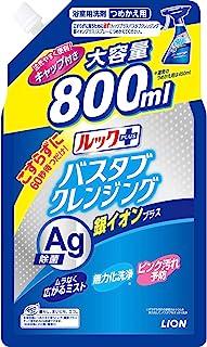 【大容量】 ルックプラス バスタブクレンジング お風呂用洗剤 銀イオンプラス つめかえ用大サイズ 800ml