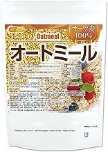 オートミール 500g (オーツ麦 100%) 国内製造品 添加物・保存料・着色料不使用 [01] NICHIGA(ニチガ)